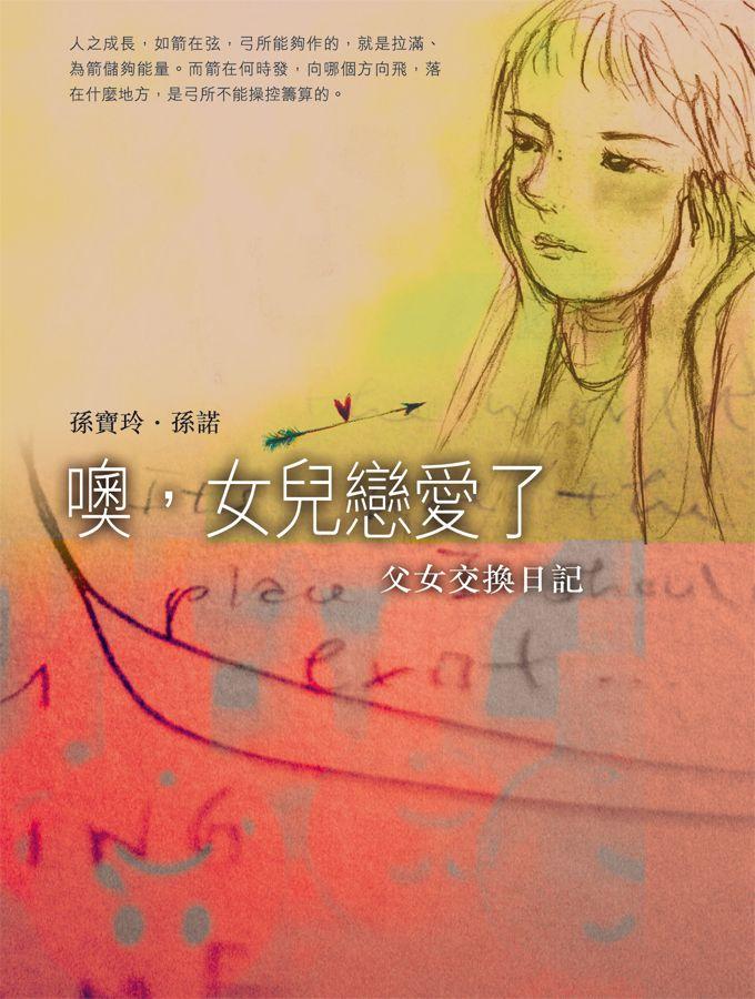 香港阅读城 | 图书试阅 | 噢 女儿恋爱了──父女