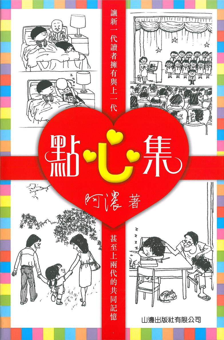 Image result for 阿濃 書