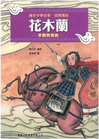 绘本中华故事·民间传说——花木兰
