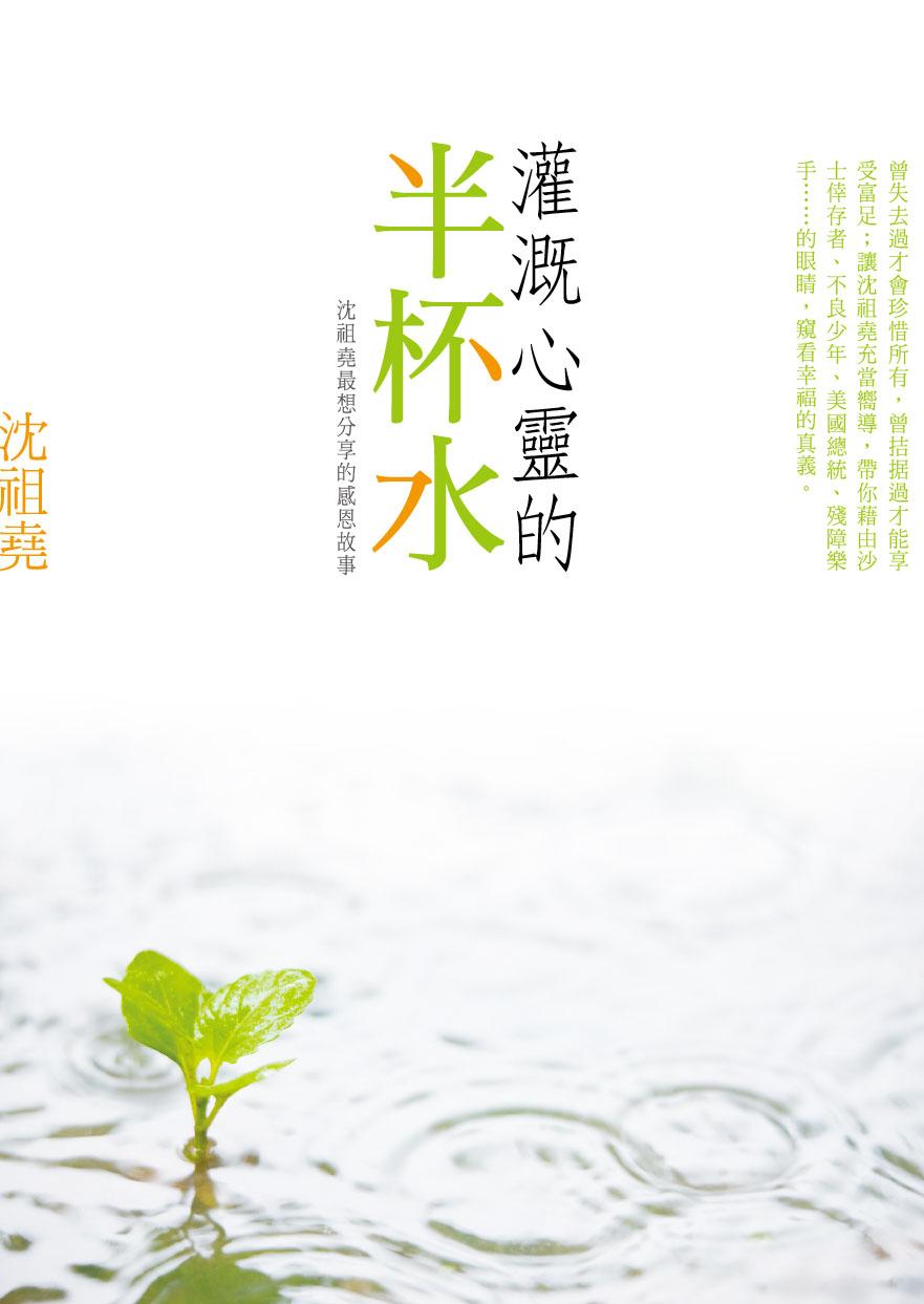 半杯水的故事_半杯水的故事的微博搜狐微博来搜狐微博看我