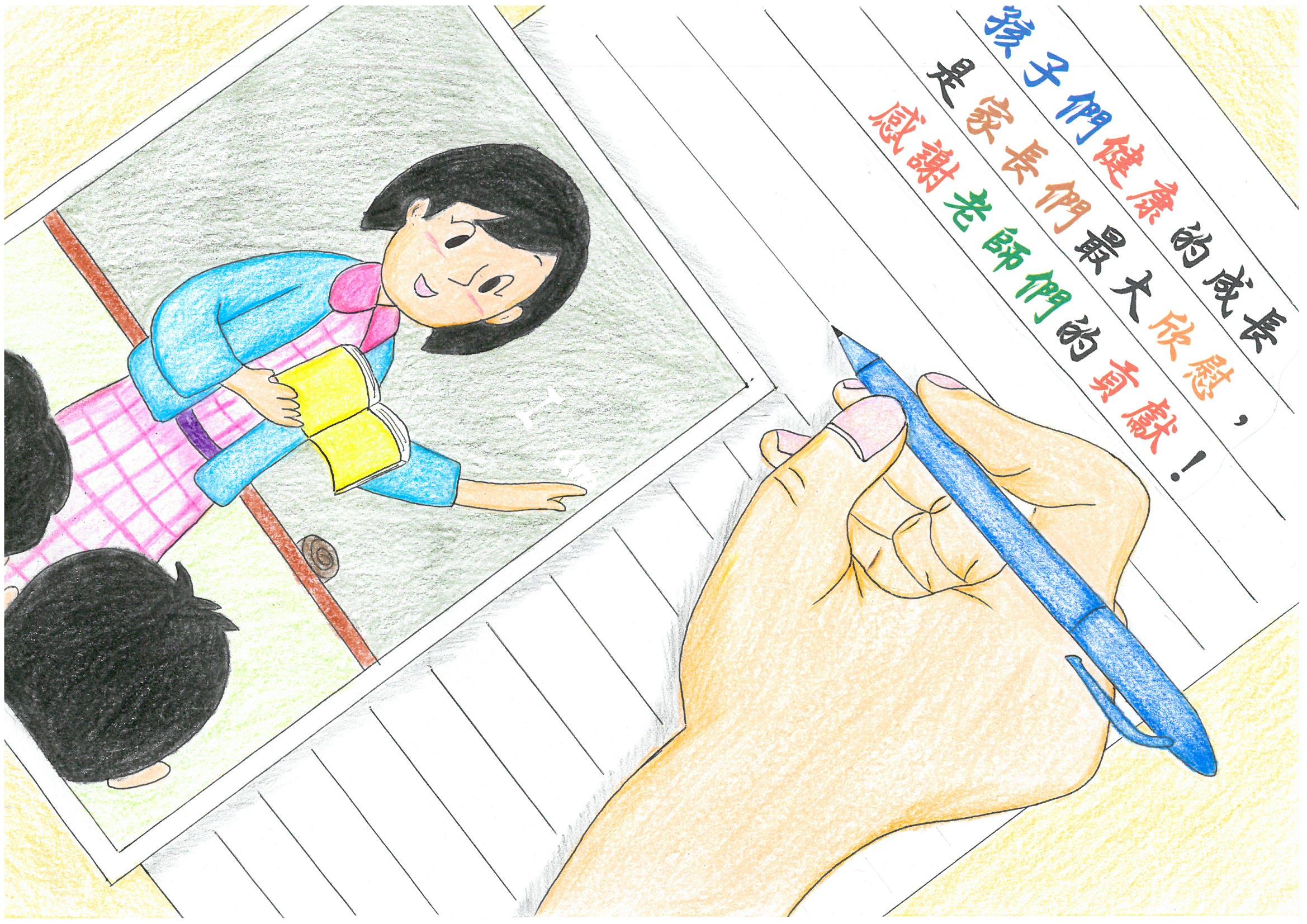 我最尊敬的老师00_送给我最尊敬的老师