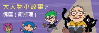8月份大人物小故事之倪匡