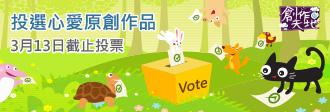 「創作獎勵計劃」第一期網上投票現已展開