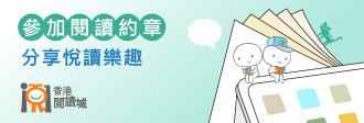 閱讀約章2014/15