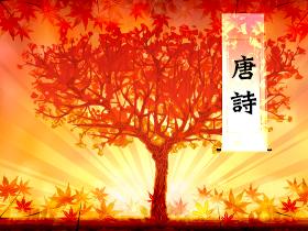 唐詩對對碰:秋色篇