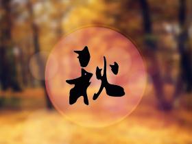 畫龍點晴:「秋」(三)