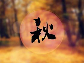 畫龍點睛:「秋」