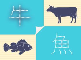 動物成語作何解?