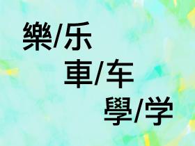 辨識繁簡字(二)