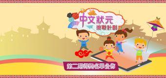 中文狀元挑戰計劃