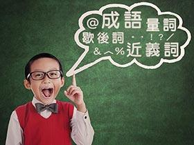 網上語文學習資源庫