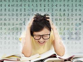 常見語文問題