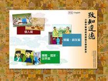 致知達德:小學中華傳統美德語文學習軟件(網上版)