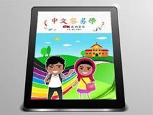 《中文容易學》電子書