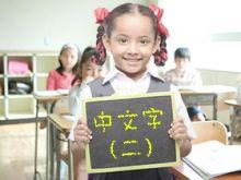 非華語學生之中文教學:識字教學(二)