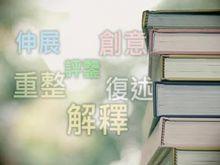 祝新華教授的閱讀理解六層次