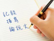 寫好記敍、描寫、論說文的竅門
