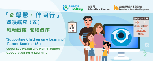 「e學習‧伴同行」家長講座(五):眼睛健康 家校合作