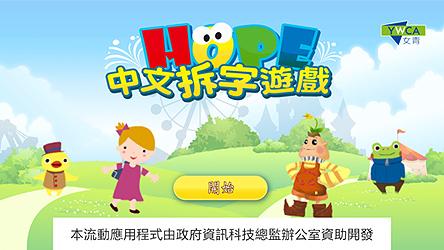HOPE中文拆字遊戲的圖片搜尋結果