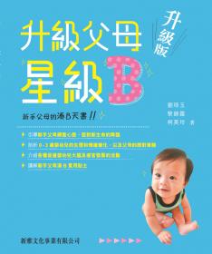 升級父母星級B(升級版)──新手父母的湊B天書