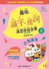趣味識字?組詞漢語拼音故事 2 白兔請客