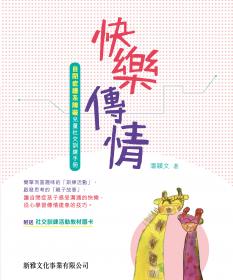 快樂傳情──自閉症譜系障礙兒童社交訓練手冊