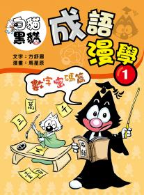 白貓黑貓成語漫學 1 數字密碼篇
