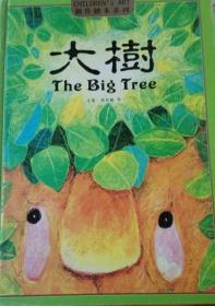 《大樹》——珍惜與擁有