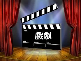 泡製舞台劇本──表演媒介的考慮