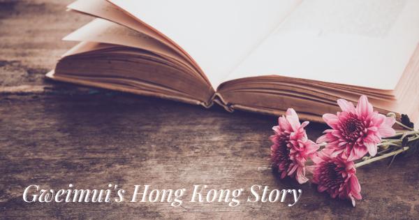 單元 09《Gweimui's Hong Kong Story》