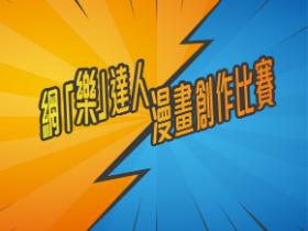 網「樂」達人漫畫創作比賽