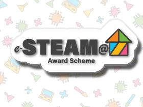 e-STEAM@Home獎勵計劃 鼓勵在家學習