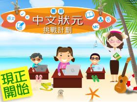 暑期中文狀元挑戰計劃