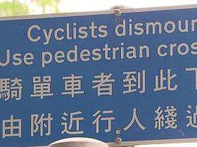 警方展開單車安全執法行動