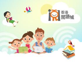 全新香港閱讀城