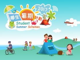 學生暑期計劃2017
