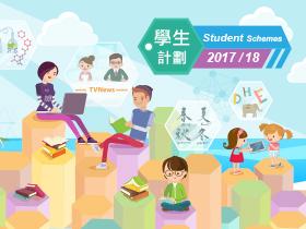 學生計劃2017/18